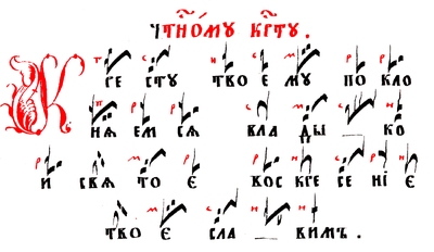 "An example of Znamenny notation with so-called ""red marks"", Russia, 1884. ""Thy Cross we honour, oh Lord, and Thy holy Resurrection we praise."" Example of hooks and banners notation.PNG"