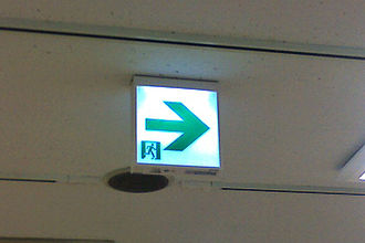 Exit sign - better design easier to see, even in poor visibility, emergency lighting immediately above