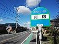FB-Kariyado-bus-stop.jpg