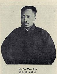 Fan Yuanlian.jpg
