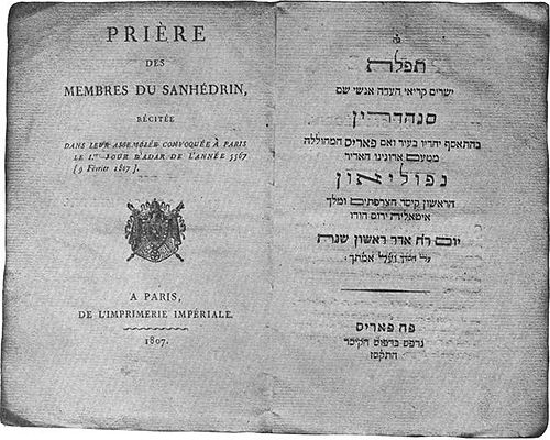 Cover page to siddur used at the Grand Sanhedrin of Napoleon, 1807. Frenchsanhedrin1.jpg