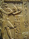 Funerary stele of Intef II.jpg