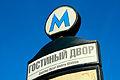 Gostiny Dvor (Гостиный двор) (6121195390).jpg