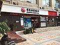Guangdong Nanyue Bank (Shenzhen Jingtian Sub-branch).JPG
