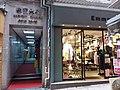 HK 上環 Sheung Wan 永吉街 Wing Kut Street shop October 2018 SSG 02.jpg