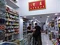 HK 上環 Sheung Wan 永樂街 Wing Lok Street shop medicine n visitors July 2018 SSG 01.jpg