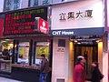 HK 灣仔 Wan Chai 莊士頓道 Johnston Road 宜昌大廈 CNT House Feb-2012.jpg