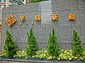 HK Hung Hom South 紅磡 Hung Lai Road 8 紅荔道 Royal Peninsula name sign n small trees Mar-2013.JPG