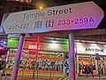 HK Jordan 佐敦 廟街 Temple Street night sign view Maple clothing shop Apr-2013.JPG