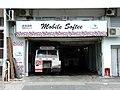 HK MobileSoftee FoTanHeadquarters.JPG