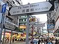 HK Mong Kok Bute Street evening Fai Yuen Street name signs Sept-2012.JPG