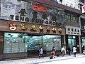 HK Sheng Wan 上環 文咸西街 Bonham Strand West 登富機構 Teng Fuh Group shops June-2012.JPG
