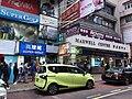 HK TST 尖沙咀 Tsim Sha Tsui 漢口道 Hankow Road shop March 2020 SSG 32.jpg