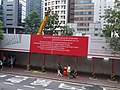 HK Wan Chai Hennessy Road construction site builders 熙信大廈 Asian House data sign Aug 2016 華懋集團 ChinaChem Group n 劉榮廣 Dennis Lau & Ng Chun Man.jpg