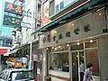 HK Wellington St y t.jpg