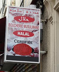Halal shop sign, Rue de Patay, Paris 13.jpg