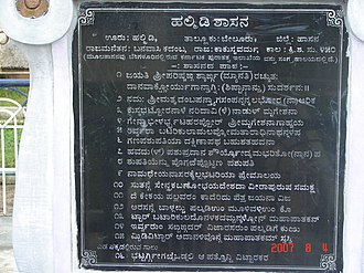 Kannada script - Halmidi Inscription Replica
