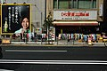 Honmachi, Osaka (441634979).jpg