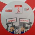 ISIE - Autocollant Jours de Vote - Élections Municipales 2018.png