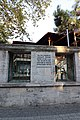 Inscription at Aşçıbaşı Mehmet Efendi Mosque.jpg
