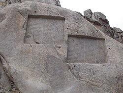 Inscription pierre GanjNameh hamedan.jpg