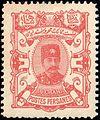 Iran 1894 Sc95 unused.jpg