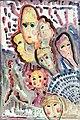 Jeanne Hauville, Portraits dansés, 1997.jpg