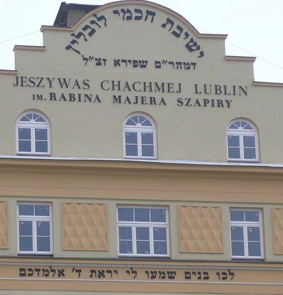 File:Jeszywas Chachmej Lublin 2007c.JPG