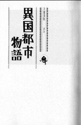 甲賀三郎: カシノの昂奮
