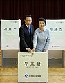 KOCIS President Lee Myung-bak and First Lady Kim Yoon-ok are casting their votes (4665777114).jpg