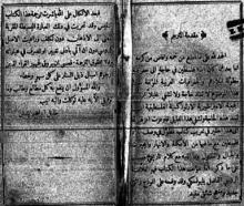 Palestinians Wikipedia