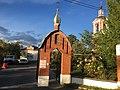 Khram Kazanskoy Ikony Troitsk 2262 (30768146377).jpg