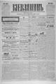 Kievlyanin 1898 236.pdf