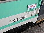 Kishu railway KR205 outside plate.jpg