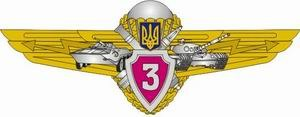 Awards and decorations of the Ukrainian Armed Forces - Image: Klas 3