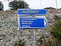 Klonari and Vikla Road Signs. 02.jpg