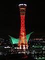 Kobe port tower 01.jpg