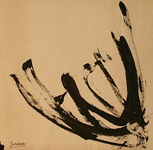 Soshana Afroyim - Kyoto, ink on paper, painted by Soshana, 1957