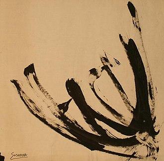 Soshana Afroyim - Kyoto, ink on paper, painted by Soshana, 1957