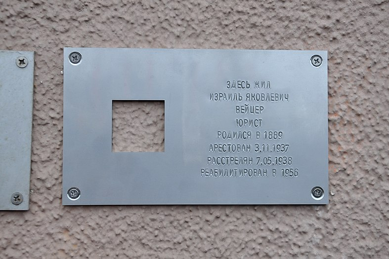 Last Address Sign - Moscow, Serafimovicha street, 2 (2018-05-06) 45.jpg