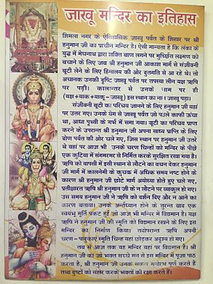 Jakhoo - The detailed story as stated at the Temple