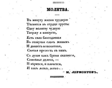Картинки по запросу лермонтов стихи