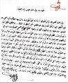 Letter of Caliph Abdulmecid II.jpg
