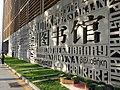 Library of Beijing Foreign Studies University, multilingual decorative wall, Nov 2016.jpg