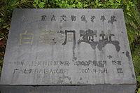 Liuzhou Bailiandong Yizhi 2014.03.01 14-58-22.jpg