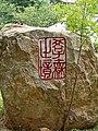 Ludong University 03.jpg