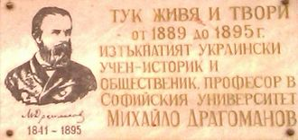 Mykhailo Drahomanov - Memorial plaque dedicated to Drahomanov in Sofia
