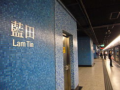 Lam Tin station platform 1