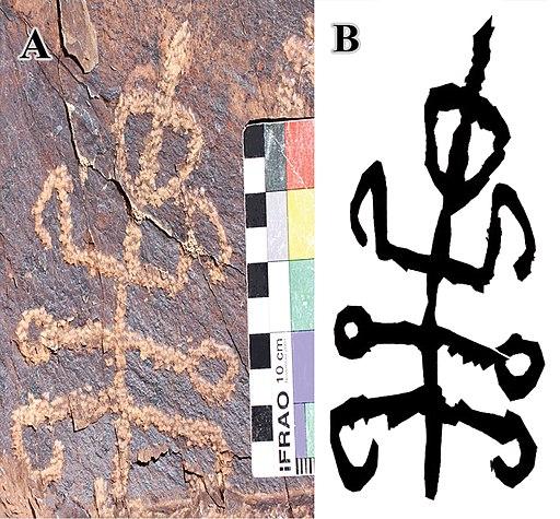 Mantis petroglyph, Iran, Khomein County, Markazi Province