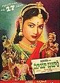 Mayabazar film poster.jpeg